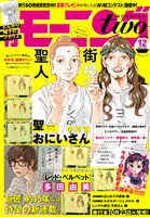 月刊モーニング・ツー 2018年12月号 [2018年10月22日発売]
