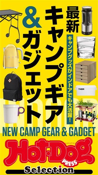Hot-Dog PRESS Selection 最新キャンプギア&ガジェット 2021年5/28号