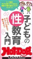 Hot-Dog PRESS Selection 子どもの性教育入門 2021年6/11号