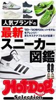 Hot-Dog PRESS Selection 人気ブランドの最新スニーカー図鑑 2021年6/25号