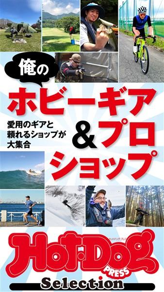 Hot-Dog PRESS Selection 俺のホビーギア&プロショップ 2021年7/2号
