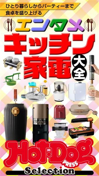 Hot-Dog PRESS Selection エンタメキッチン家電大全 2021年7/23号