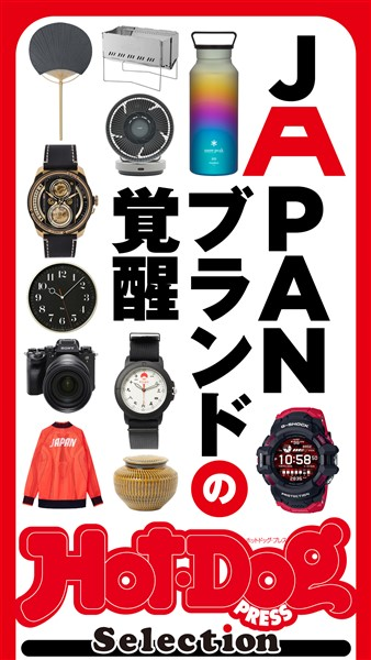 Hot-Dog PRESS Selection JAPANブランドの覚醒 2021年7/30号
