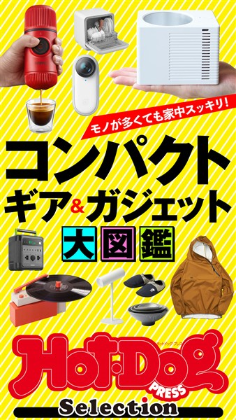 Hot-Dog PRESS Selection コンパクトギア&ガジェット大図鑑 2021年9/17号