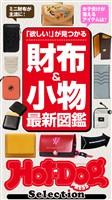 Hot-Dog PRESS Selection 財布&小物最新図鑑 2021年10/22号