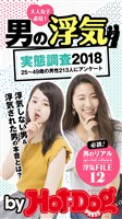 by Hot-Dog PRESS 男の浮気実態調査2018 2018年9/7号