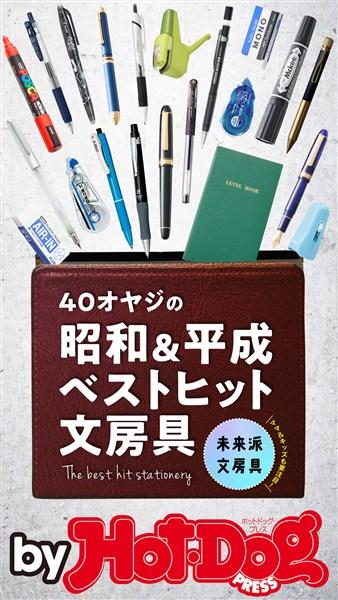 by Hot-Dog PRESS 40オヤジの昭和&平成ベストヒット文房具 2018年10/5号