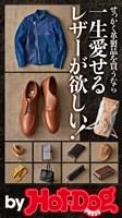 by Hot-Dog PRESS 一生愛せるレザーが欲しい! 2018年12/7号