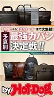 by Hot-Dog PRESS 最強カバン決定戦!! 2018年12/14号