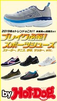 by Hot-Dog PRESS スポーツシューズ 2019年1/11号