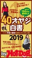 by Hot-Dog PRESS 40オヤジ白書2019 2019年1/25号