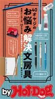 by Hot-Dog PRESS 40オヤジのお悩み解決文房具 2019年4/5号