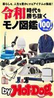 by Hot-Dog PRESS 令和時代を勝ち抜くモノ図鑑100Item! 2019年5/31号