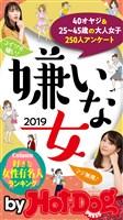 by Hot-Dog PRESS 嫌いな女2019