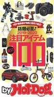 by Hot-Dog PRESS 注目アイテムBEST100