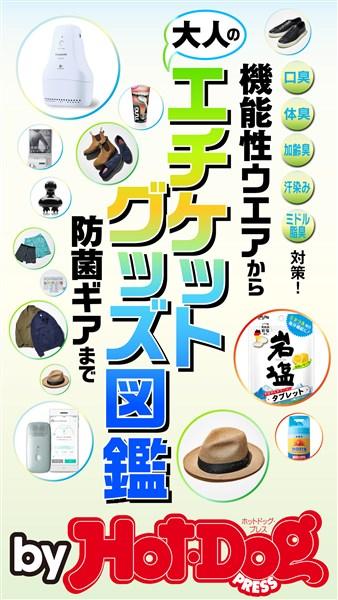 by Hot-Dog PRESS 大人のエチケットグッズ図鑑 2019年8/23号