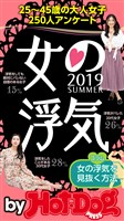 by Hot-Dog PRESS 女の浮気 2019年8/30号