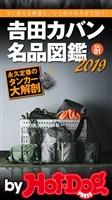 by Hot-Dog PRESS Vol.01 2019年9/20号