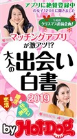 by Hot-Dog PRESS 大人の出会い白書2019 2020年1/10号