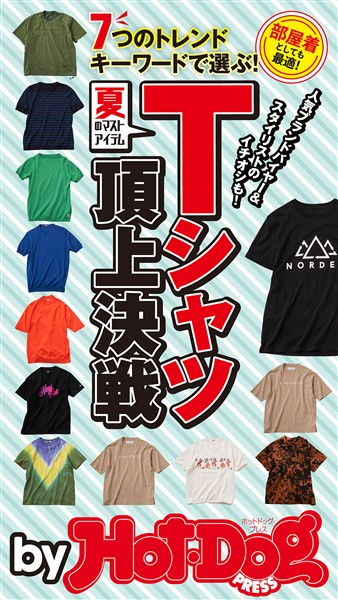 Hot-Dog PRESS Selection Tシャツ頂上決戦 2020年6/5号