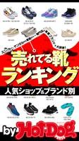 Hot-Dog PRESS Selection 売れてる靴ランキング 2020年7/31号