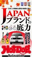 Hot-Dog PRESS Selection JAPANブランドの底力 2020年10/16号