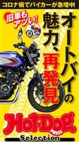Hot-Dog PRESS Selection オートバイの魅力、再発見 2020年10/23号