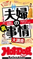 Hot-Dog PRESS Selection 夫婦の裏事情大調査 2020年11/13号