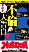 Hot-Dog PRESS Selection 赤裸々不倫大告白 2020年11/27号