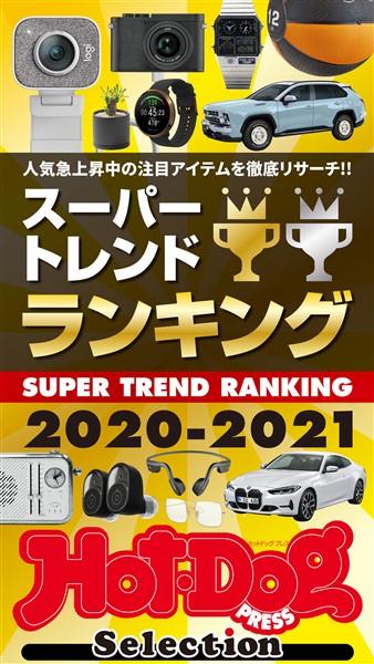 Hot-Dog PRESS Selection スーパートレンドランキング2020-2021 2021年1/8号