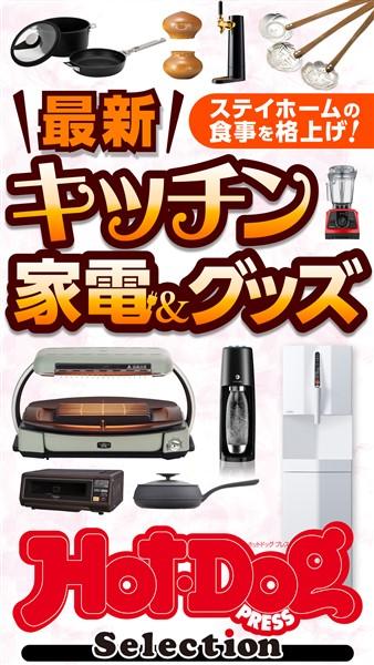 Hot-Dog PRESS Selection 最新キッチン家電&グッズ 2021年1/29号