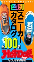 Hot-Dog PRESS Selection 色別スニーカーカタログ 全100足 2021年2/19号