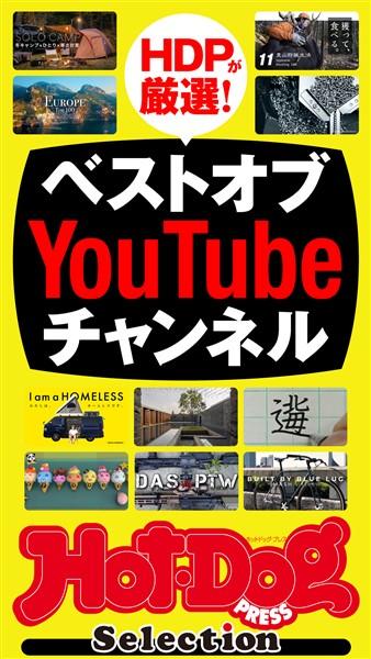 Hot-Dog PRESS Selection ベストオブYouTubeチャンネル 2021年3/26号