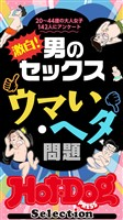 Hot-Dog PRESS Selection 激白! 男のセックス ウマい・ヘタ問題 2021年4/9号