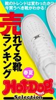 """Hot-Dog PRESS Selection """"売れてる靴ランキング""""春夏編 2021年4/16号"""