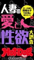 Hot-Dog PRESS Selection 人妻の愛と性欲大調査 2021年5/14号