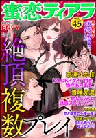 蜜恋ティアラ 絶頂複数プレイ Vol.45