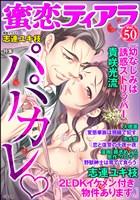 蜜恋ティアラ パパカレ Vol.50