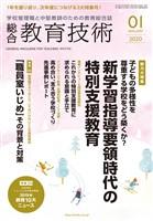 総合教育技術 2020年1月号