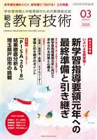 総合教育技術 2020年3月号