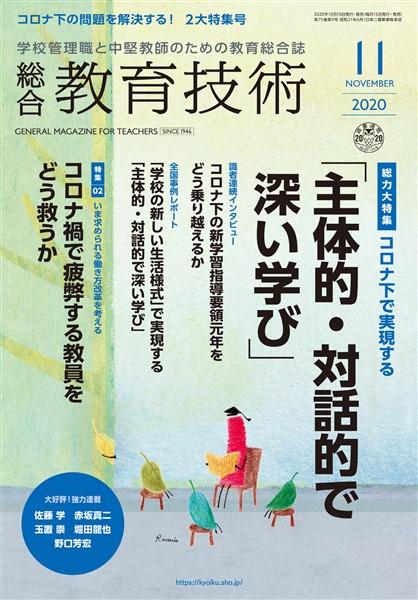 総合教育技術 2020年11月号