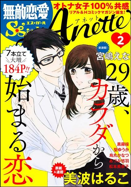 無敵恋愛S*girl Anette 29歳、カラダから始まる恋 Vol.2