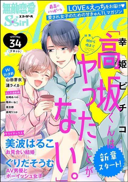 無敵恋愛S*girl Anette 朝から晩まで Vol.34