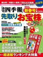会社四季報 別冊・臨時増刊 2016年新春号で見つけた先取りお宝株