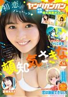 デジタル版ヤングガンガン 2021 No.14【デジタル限定グラビア増量版】