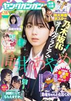 デジタル版ヤングガンガン 2021 No.18