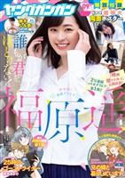 デジタル版ヤングガンガン 2019 No.09