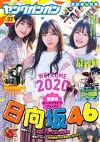 デジタル版ヤングガンガン 2020 No.02