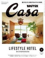 Casa BRUTUS 2018年 9月号