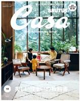Casa BRUTUS 2018年 10月号